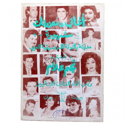 Arabic Music Book